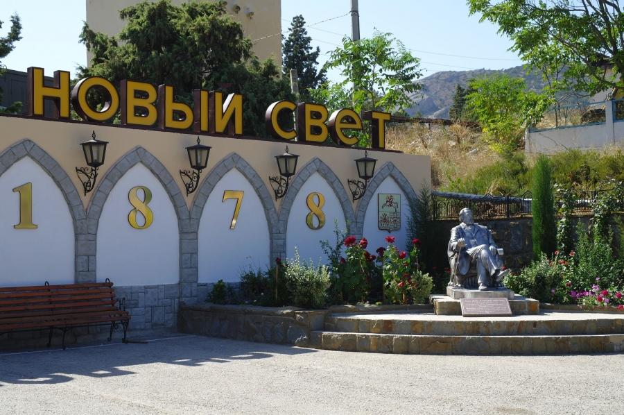 Дом-музей шампанских вин Новый Свет