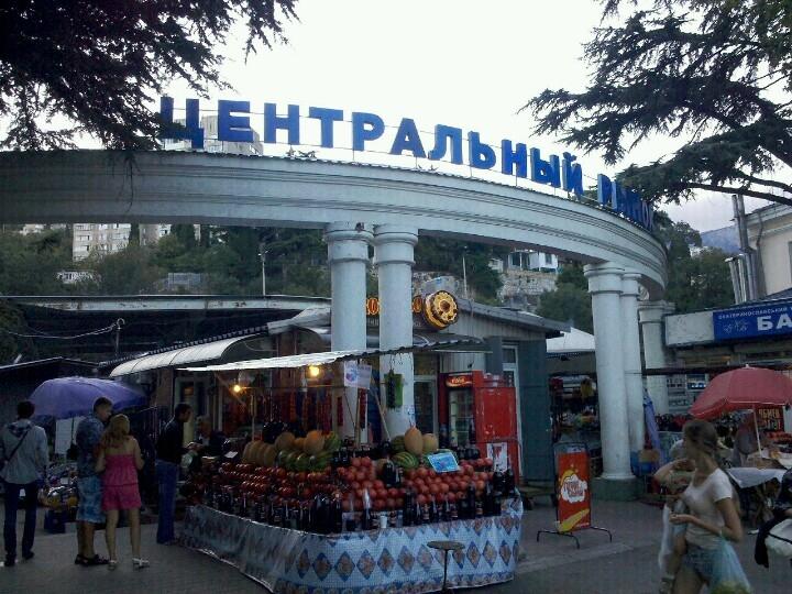 Центральный Ялтинский Рынок