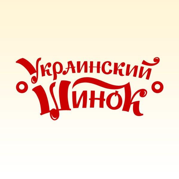 Украинский шинок