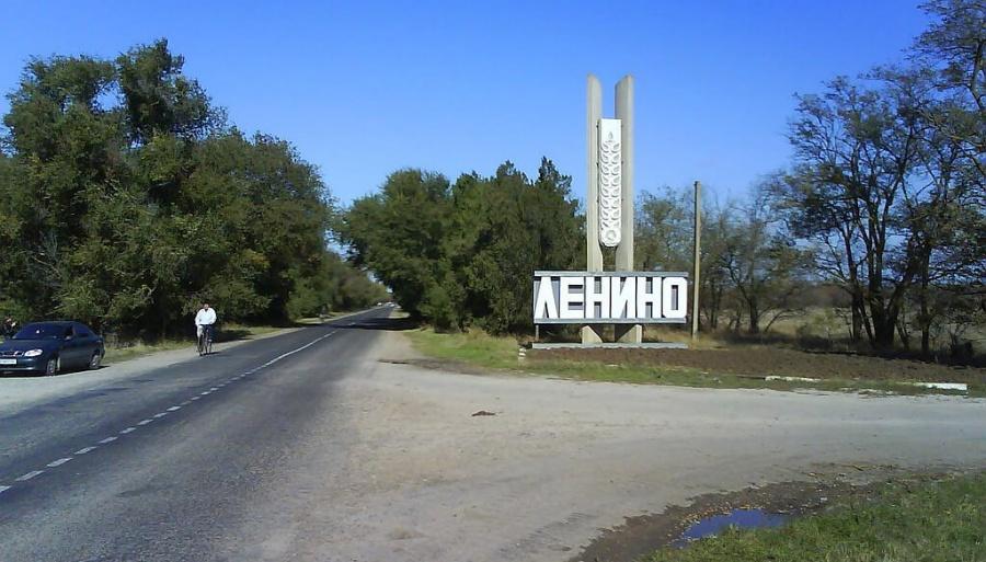 Ленино